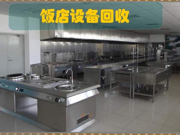 回收:厨房设备,厨具,后厨设备、操作台等